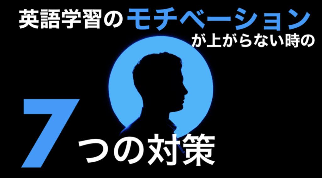 英語学習のモチベーションが上がらない時の7つの対策という文字。背景が黒と青の画像。
