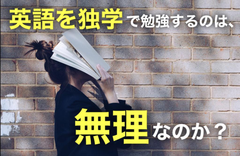 英語を独学で勉強するのは無理なのかという文字。女性が本で顔を隠している写真。