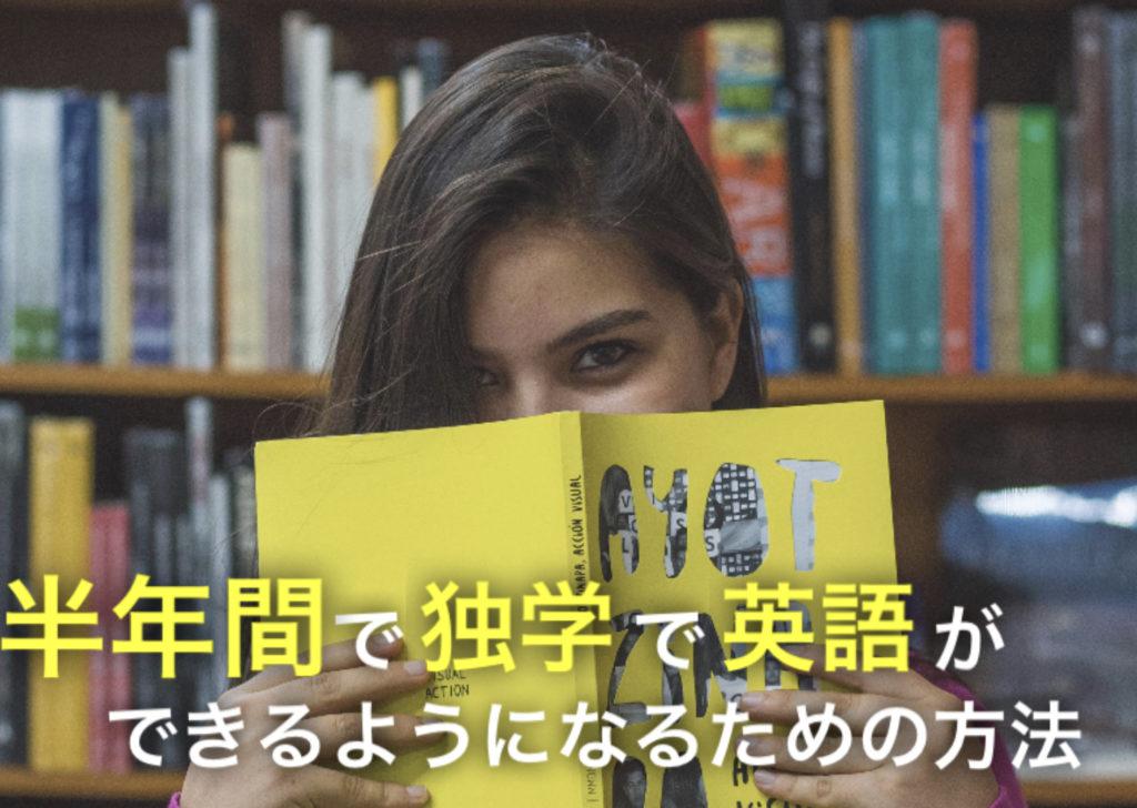 半年間で独学で英語ができるようになるための方法という文字。背景に黄色い本を持った女性。
