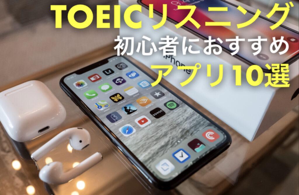 TOEICリスニング初心者におすすめアプリ10選という文字と背景にスマートフォンの写真。