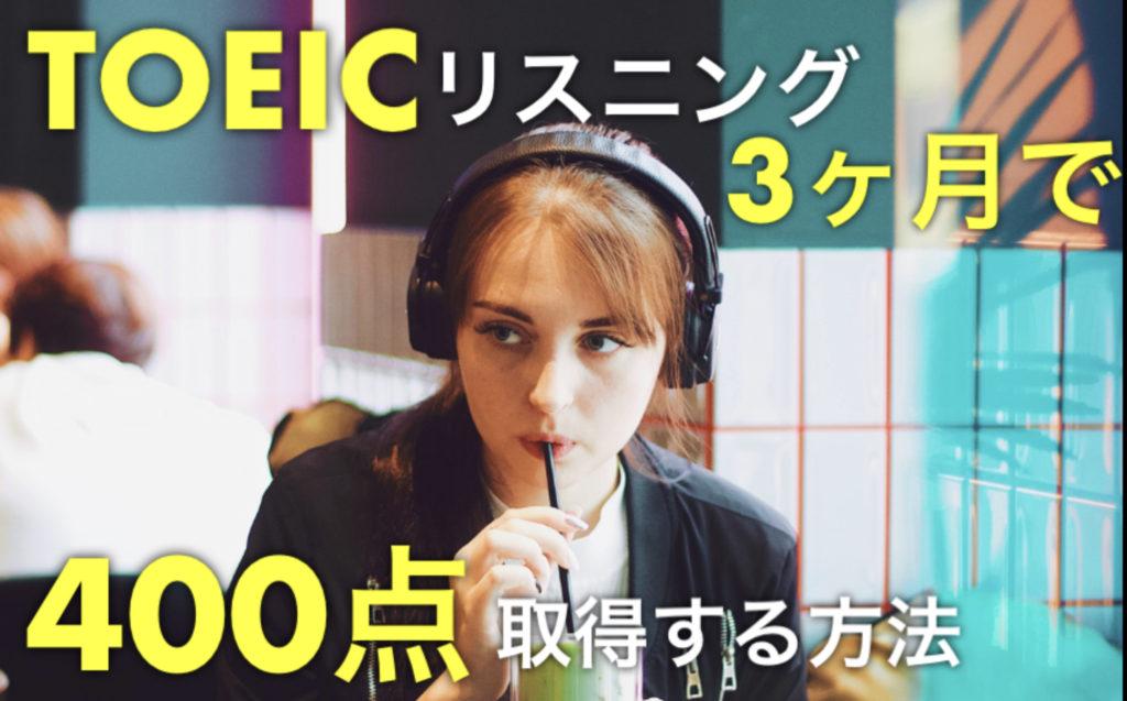 TOEICリスニング3ヶ月で400点取得する方法という文字。背景にヘッドフォンで音楽を聴く女性の写真。