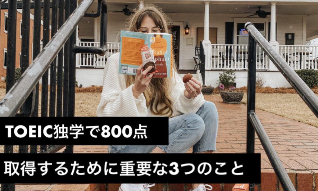 TOEIC独学で800点取得するために重要な3つのことという文字と後ろに本を読んでいる女性の写真