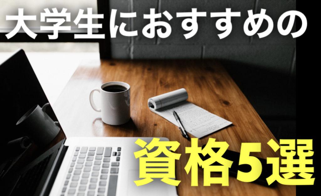 大学生におすすめの資格5選という文字。机の上にコーヒー、パソコン、メモがある写真が背景。