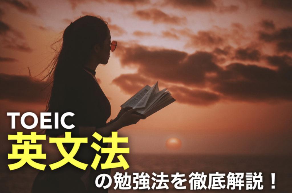TOEIC英文法の勉強法を徹底解説!という文字と背景に本を読んでいる女性の写真。