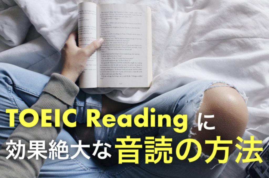 TOEIC Readingに効果絶大な音読の方法という文字。本を開いて読んでいる写真。