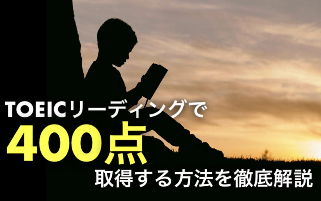 TOEICリーディングで400点取得する方法を徹底解説という文字。少年が本を読んでいる写真。