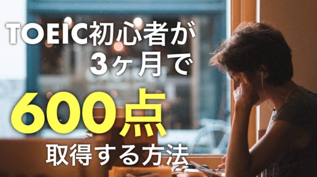 TOEIC初心者が3ヶ月で600てん取得する方法という文字。背景に机に頬杖をついて考えている女性。