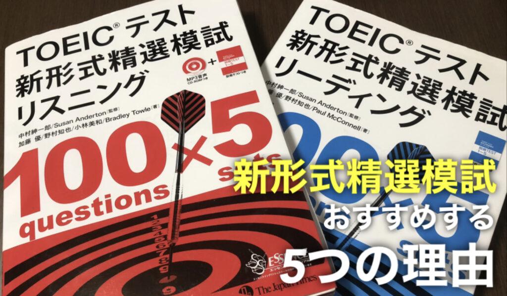 新形式精選模試おすすめする5つの理由という文字と背景に2冊の本の写真。