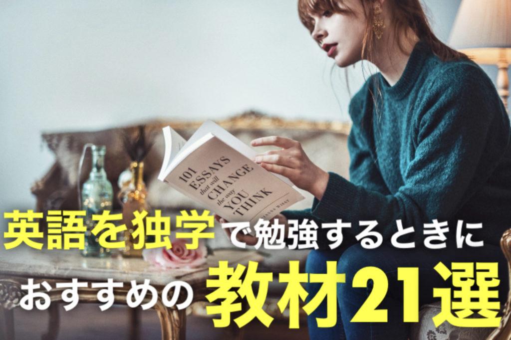 英語を独学で勉強するときにおすすめの教材21選という文字。読書している女性の背景。