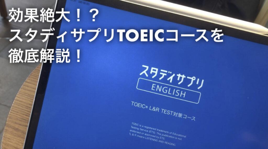 効果絶大!?スタディサプリTOEICコースを徹底解説!という文字と背景にiPadの画像。