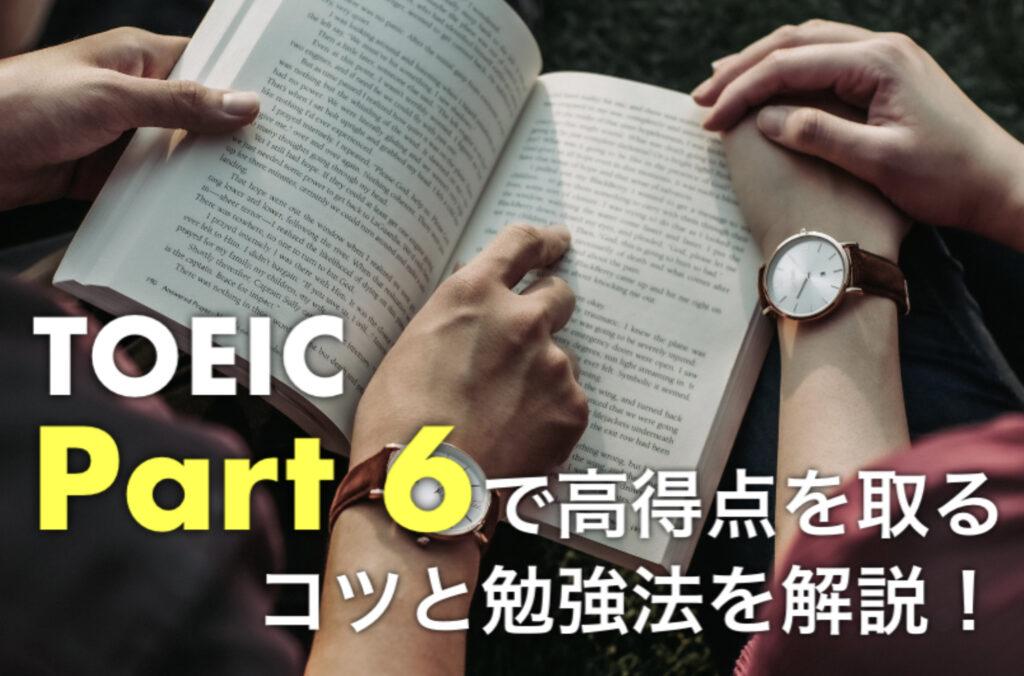 TOEIC Part6で高得点を取るコツと勉強法を解説!という文字と背景に本の写真。