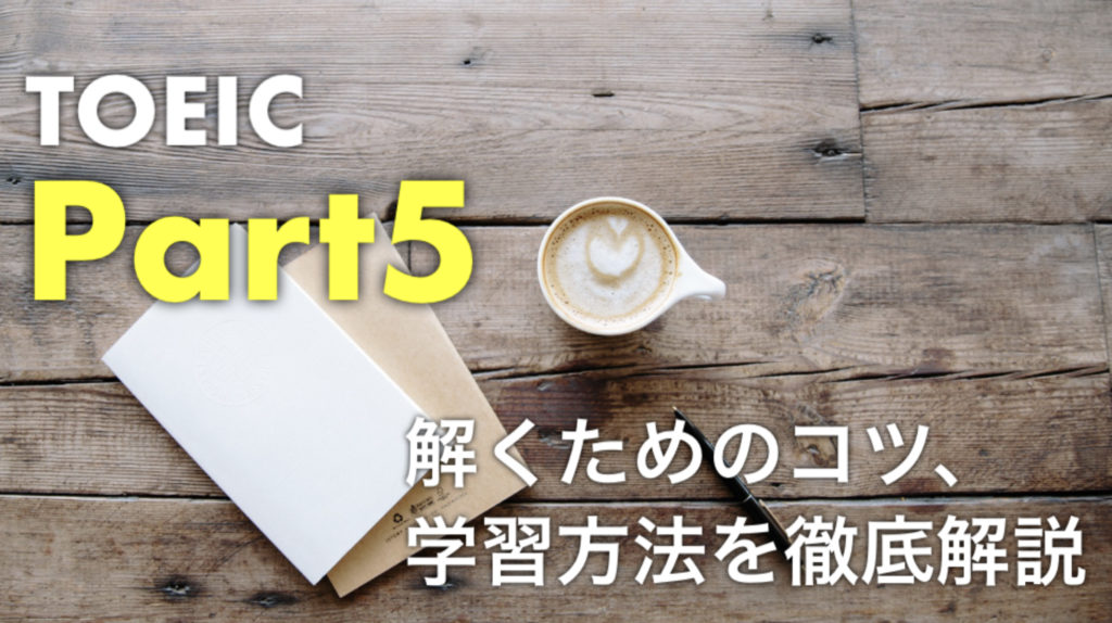 TOEIC Part5を解くためのコツ、学習方法を徹底解説という文字。背景に机の上にある本とコーヒーの画像