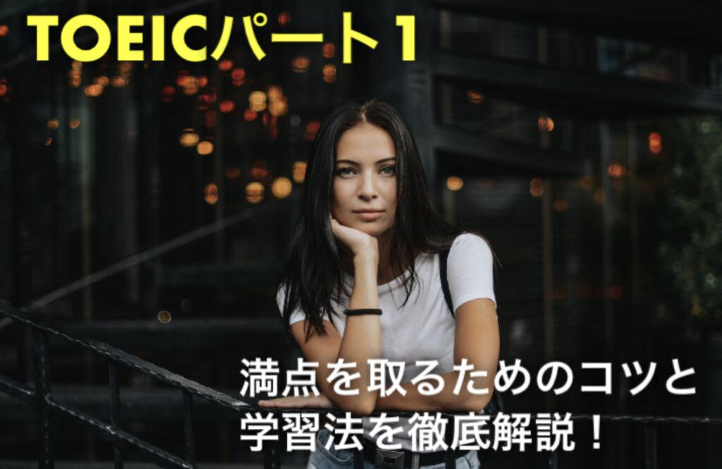 TOEICパート1 満点を取るためのコツと学習法を徹底解説!という文字と、背景に頬杖をつく女性の写真。