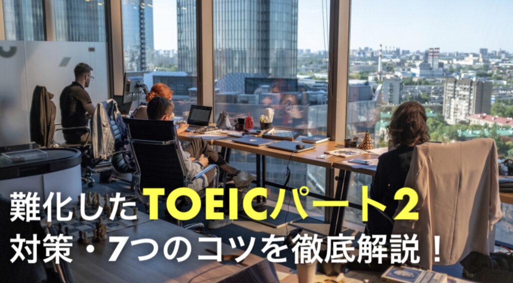 難化したTOEICパート2|対策・7つのコツを徹底解説!という文字と後ろに作業をしている人たちの写真。