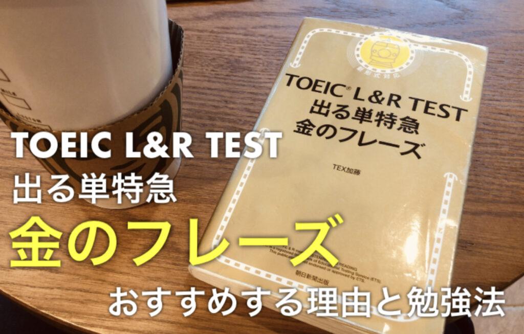 TOEIC L&R TEST 出る単語単特急 金のフレーズ おすすめする理由と勉強法という文字と背景に金のフレーズの本。