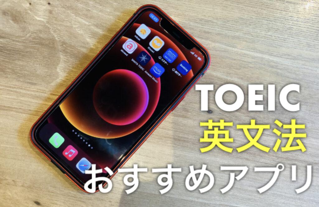 TOEIC英文法おすすめアプリという文字と背景にiPhoneの写真。
