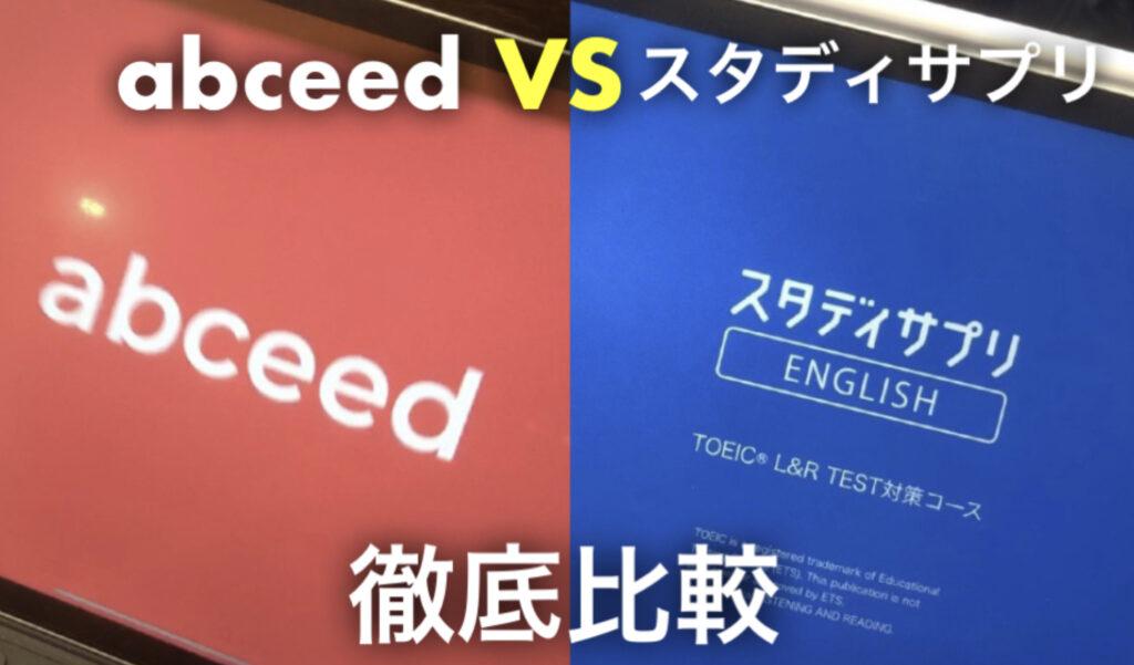 abceed vs スタディサプリ 徹底比較という文字と背景にアプリの2枚の写真