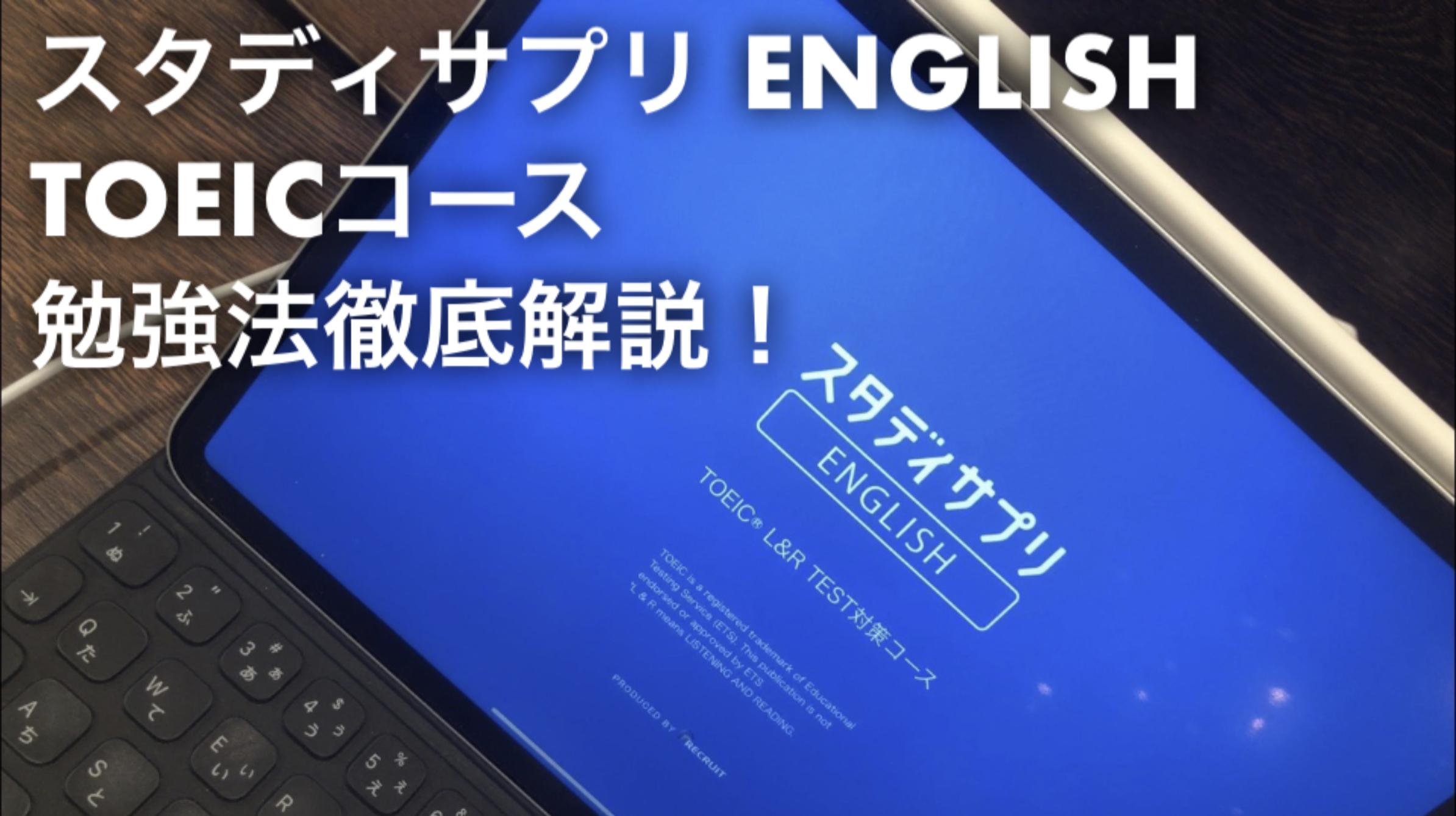 スタディサプリENGLISH TOEICコース勉強法徹底解説という文字と背景にタブレットの写真。