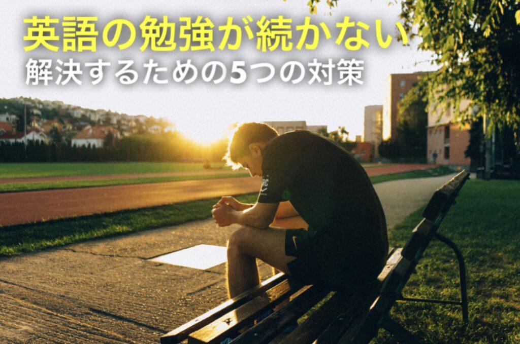英語の勉強が続かない 解決するための5つの対策という文字と背景にベンチに座った男性の写真。