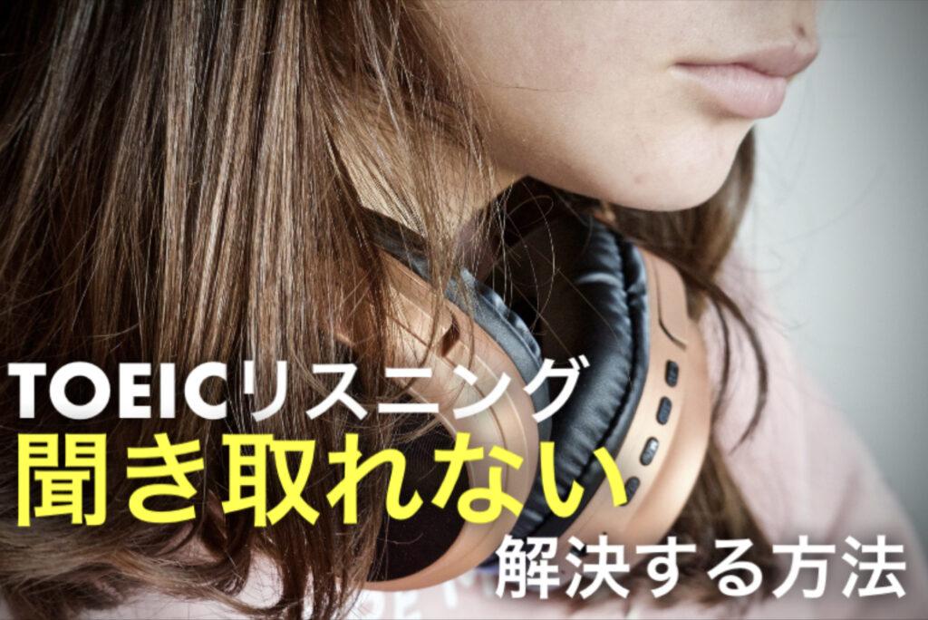 TOEICリスニング聞き取れない解決する方法という文字と背景にヘッドホンをぶら下げた女性の写真。