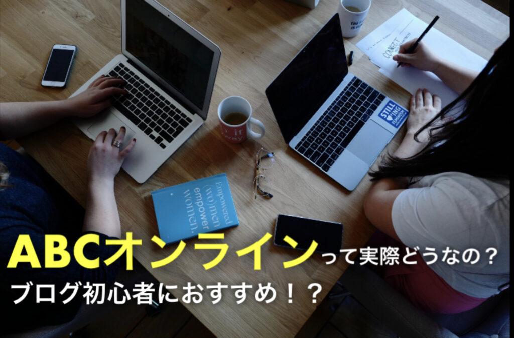 ABCオンラインって実際どうなの?ブログ初心者におすすめ!?という文字と背景にパソコン2台。