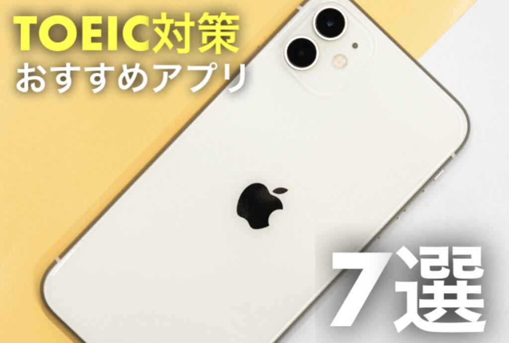 TOEIC対策おすすめアプリ 7選という文字と背景にiPhoneの写真。