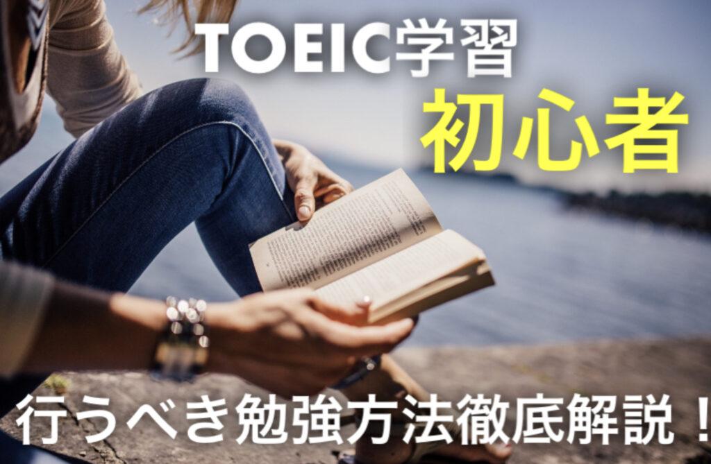 TOEIC学習初心者 行うべき勉強方法徹底解説!という文字と背景に本を読む女性の写真。