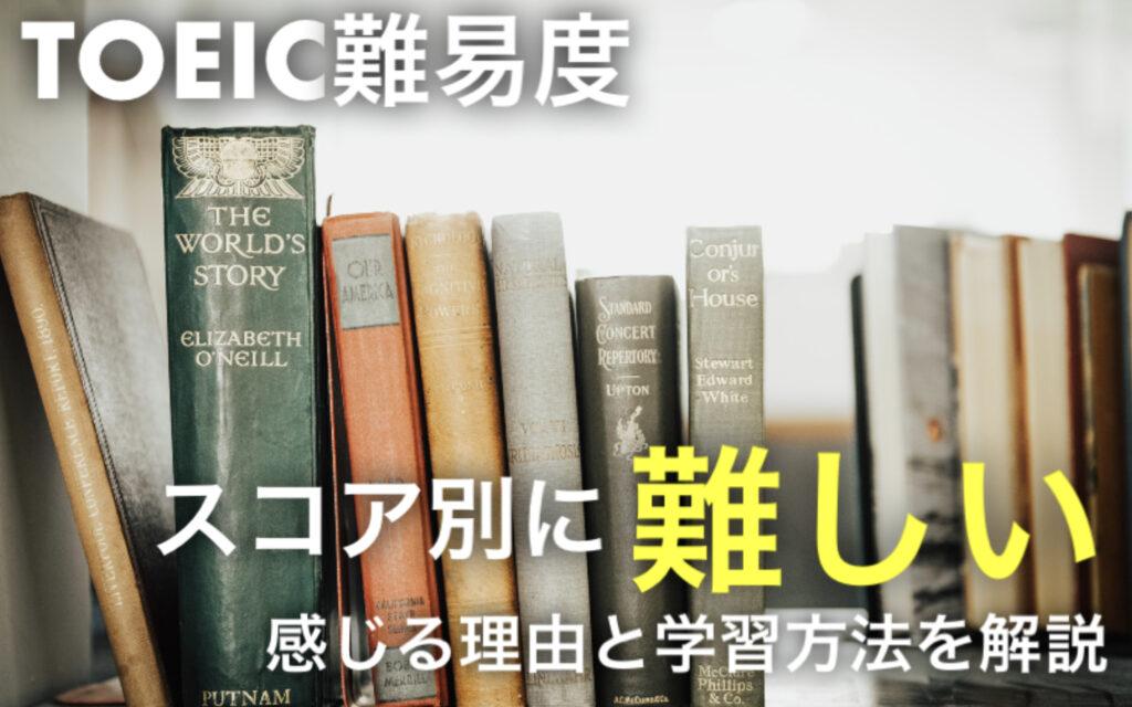 TOEIC難易度 スコア別に難しいと感じる理由と学習方法を解説 という文字と背景に本の写真。