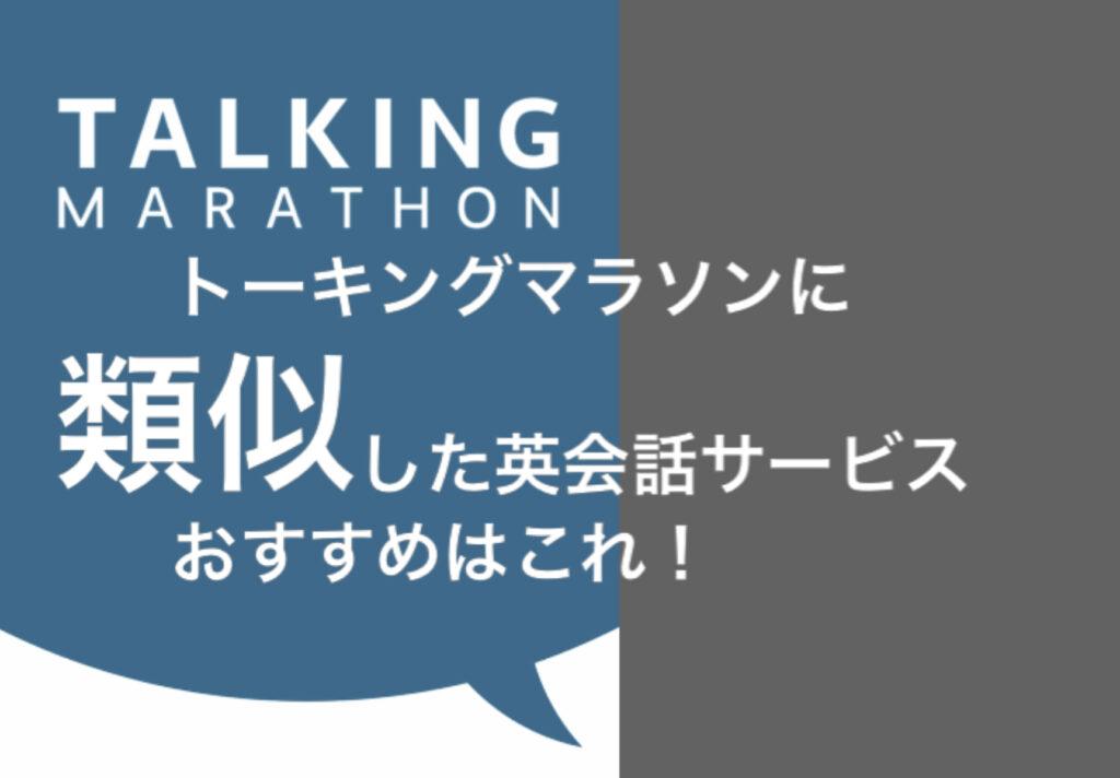 トーキングマラソンに類似した英会話サービスおすすめはこれ!という文字。