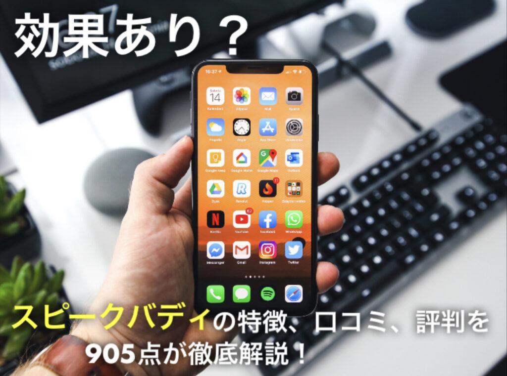 効果あり?スピークバディの特徴、口コミ、評判を905点が徹底解説!という文字と背景にiPhoneの写真。